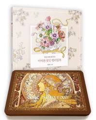 어여쁜 꽃말 컬러링북 + 아르누보 색연필 틴케이스 50색 세트