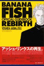 [해외]BANANA FISH REBIRTHオフィシャルガイドブック