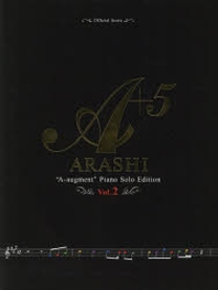 嵐/A+5(エ-·オ-ギュメント)~ピアノ·ソロ·エディション Vol.2