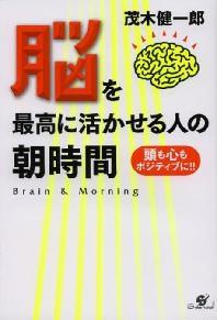 [해외]腦を最高に活かせる人の朝時間 頭も心もポジティブに!!