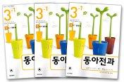 동아전과 4-1(2002):서울편