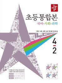 디딤돌 초등통합본 국어, 사회, 과학 4-2(2021)(전3권)(전3권)