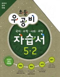 우공비 자습서 5-2 세트(2012)
