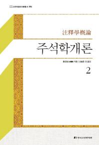 주석학개론 . 2(고전적정리이론총서 4)