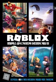 로블록스 공식 가이드북 어드벤처 게임편(양장본 HardCover)