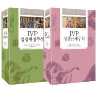 하나님의 백성을 위한 IVP 성경주석 세트A