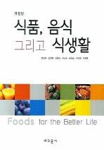 식품 음식 그리고 식생활(개정판)