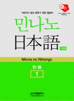 민나노 일본어 1단계 초급1