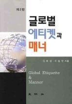 글로벌 에티켓과 매너(2판)