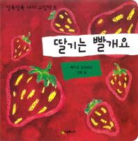 딸기는 빨개요(알록달록 아기 그림책 5)(보드북)