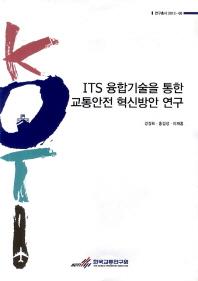 ITS 융합기술을 통한 교통안전 혁신방안 연구(연구총서 2013-08)
