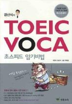 TOEIC VOCA 초스피드 암기비법(경선식의)