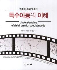 특수아동의 이해(영화를 통해 엿보는)