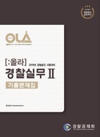 경찰실무. 2 기출문제집(2019)(올라(Ola))