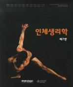 인체생리학(제7판)