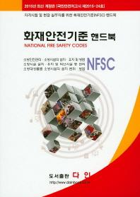 화재안전기준 핸드북(2015)(개정판)