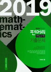 편입수학 기출 문제(2019)(편머리)