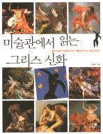 미술관에서 읽는 그리스 신화
