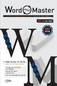 Word Master EBS 파이널(2015 수능대비)(개정판)