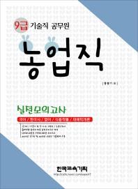 농업직 실전모의고사(9급 기술직 공무원)(2015)