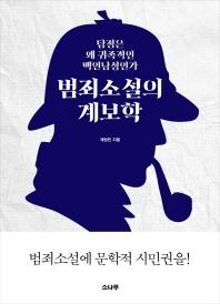 범죄소설의 계보학