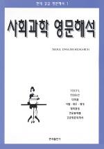 사회과학 영문해석(현대고급영문해석 1)