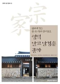 영덕 난고 남경훈 종가(경북의 종가문화 50)