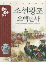 이야기 조선왕조오백년사(한권으로 풀어쓴)(개정판)(이야기 역사 시리즈 9)