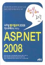 ASP.NET 2008(행복해지는)