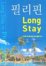 필리핀 LONG STAY