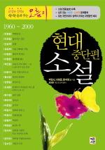 현대중단편소설 편(1960~2000)