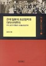 근대 일본의 조선침략과 대아시아주의 초판(2002년)