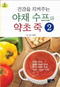 야채 수프와 약초 죽. 2(건강을 지켜주는)(건강 시리즈 2)