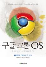 구글 크롬 OS