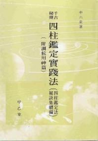 사주감정 실천법(천고비전)(4판)
