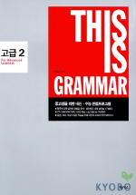THIS IS GRAMMAR 고급 2