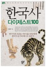 한국사 다이제스트 100