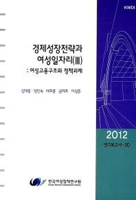경제성장전략과 여성일자리. 3: 여성고용구조와 정책과제(2012 연구보고서 20)