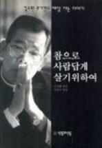김수환 추기경의 세상사는 이야기(참으로 사람답게 살기위하여)