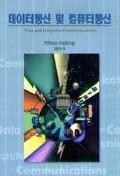데이터통신 및 컴퓨터통신 (5판)