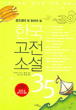 한국고전소설 35(중고생이 꼭 읽어야 할)