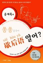 쏭쏭 중국어 헐후어 알어?