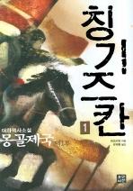 칭기즈칸. 1 : 몽골제국 제1부(대하역사소설)