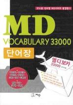 MD VOCABULARY 33000 단어장(2009 최신개정판)