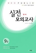 영어 실전모의고사(2010 국가직 지방직 시험 대비)(NEO PUBLIC)(8절)