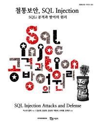 철통보안 SQL INJECTION(철통보안 시리즈 1)