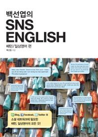 백선엽의 SNS ENGLISH: 패턴 일상영어 편