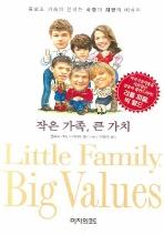 작은 가족 큰 가치(반양장)