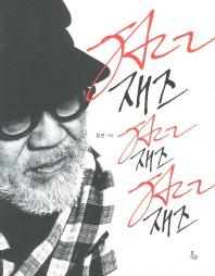 김준의 재즈 이야기