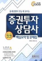 증권투자상담사 핵심요약 및 문제집(2008)(출제경향이 한눈에 보이는)
